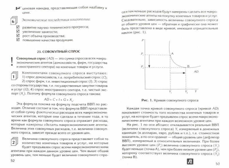 Иллюстрация 1 из 13 для Краткий курс по микроэкономике. Учебное пособие | Лабиринт - книги. Источник: Лабиринт