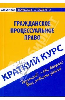 Краткий курс по гражданскому процессуальному праву