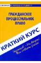 Обложка Краткий курс: Гражданское процессуальное право