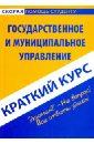 Обложка Краткий курс: Государственное и муниципальное управление