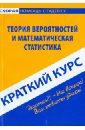 Обложка Краткий курс: Теория вероятности и математическая статистика