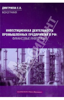 Инвестиционная деятельность промышленных предприятий в Российской Федерации.