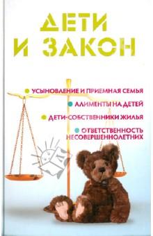 Дети и закон ивлева и млодик и и др консультирование родителей в дет саду возраст особенности детей