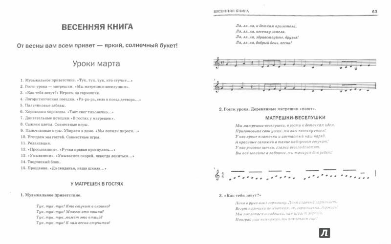 Иллюстрация 1 из 12 для Развиваем музыкальный и ритмический слух - Ольга Замуруева | Лабиринт - книги. Источник: Лабиринт