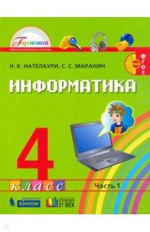 Информатика и ИКТ. 4 класс. Учебник в 2-х частях. Часть 1. ФГОС