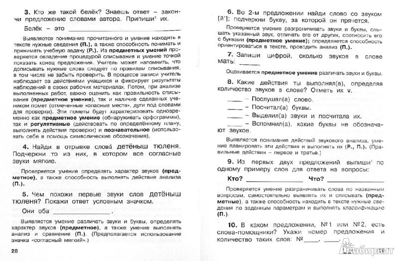 Соловейчик русский язык 2 класс