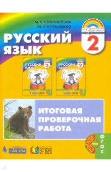 Русский язык. К тайнам нашего языка. Итоговая проверочная работа по русскому языку. 2 класс ФГОС
