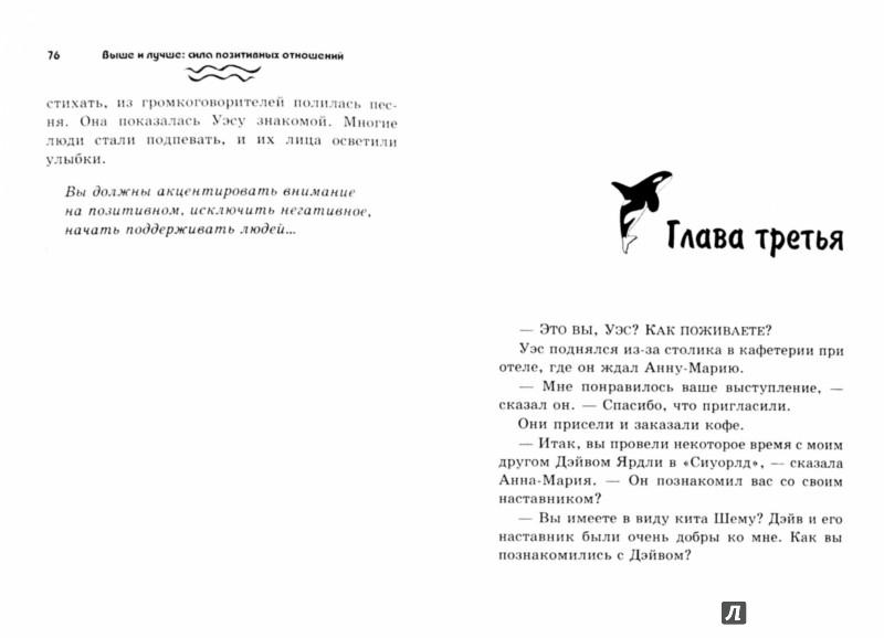 Иллюстрация 1 из 8 для Киты. Выше и лучше, или Уроки мотивации, вдохновения и определения целей - Бланшар, Ласинак, Томпкинс, Баллард   Лабиринт - книги. Источник: Лабиринт