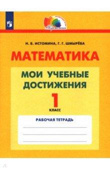 Книга Математика класс Мои учебные достижения Контрольные  Математика 1 класс Мои учебные достижения Контрольные работы