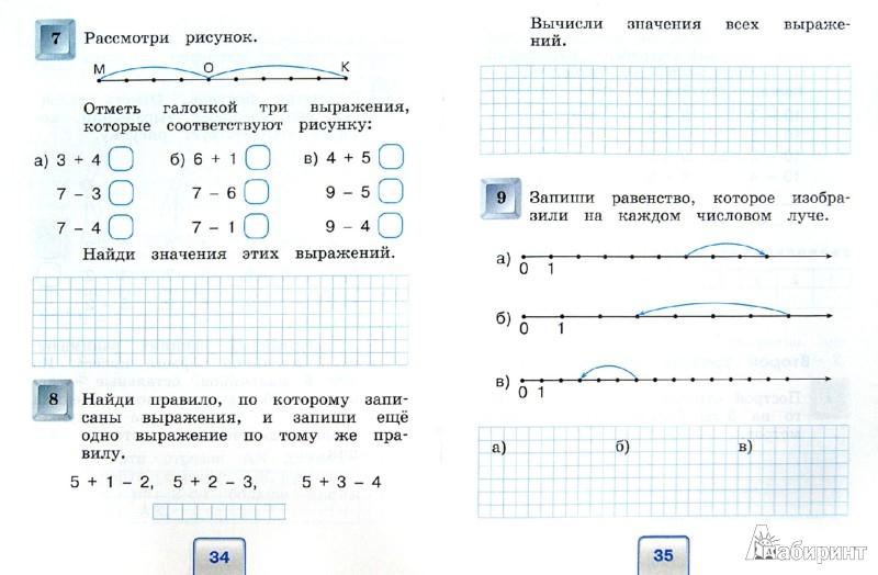 Гдз учимся решать задачи 3 класс истомина