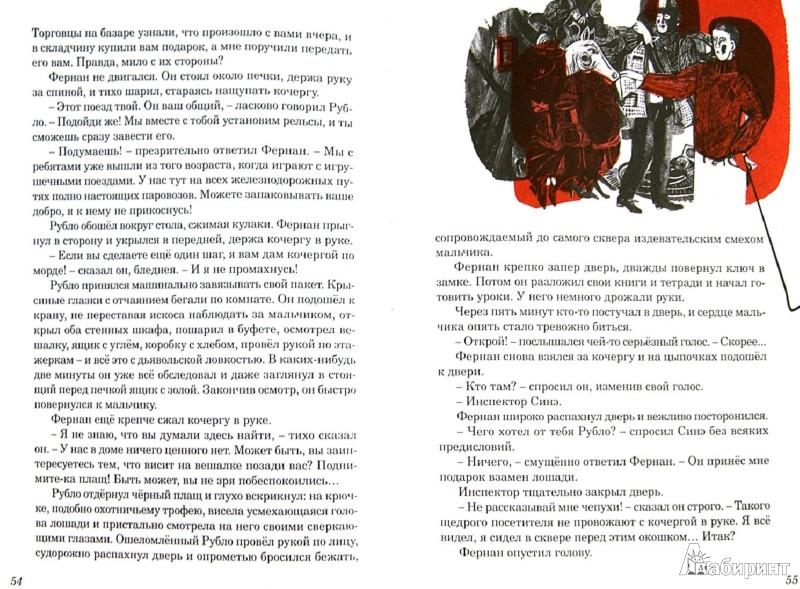 Иллюстрация 1 из 16 для Лошадь без головы - Поль Берна | Лабиринт - книги. Источник: Лабиринт