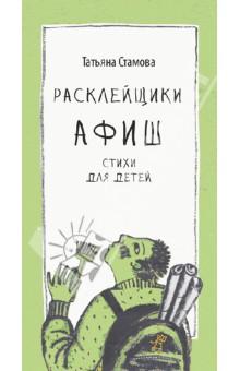 Купить Расклейщики афиш: стихи для детей, Самокат, Отечественная поэзия для детей