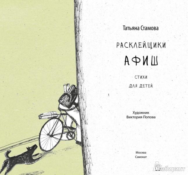 Иллюстрация 1 из 28 для Расклейщики афиш: стихи для детей - Татьяна Стамова | Лабиринт - книги. Источник: Лабиринт