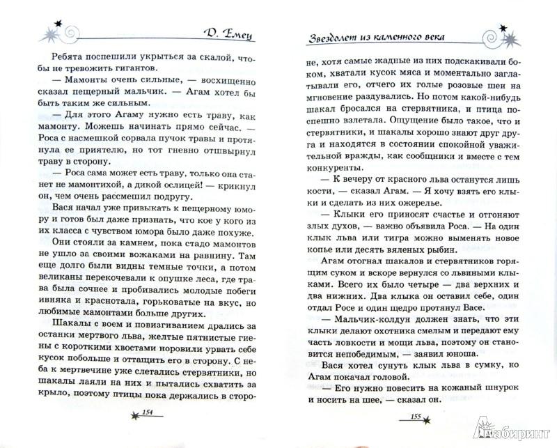 Иллюстрация 1 из 13 для Звездолет из каменного века - Дмитрий Емец | Лабиринт - книги. Источник: Лабиринт