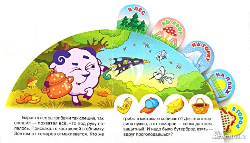 Иллюстрация 1 из 2 для Смешарики. Идём на прогулку! Книжка-напоминалка. Веер сказок | Лабиринт - книги. Источник: Лабиринт