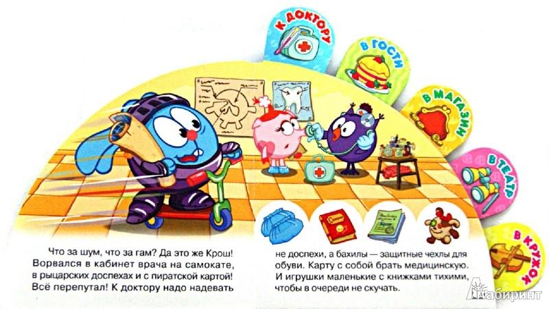 Иллюстрация 1 из 8 для Смешарики. Идём по делам! Книжка-напоминалка. Веер сказок | Лабиринт - книги. Источник: Лабиринт