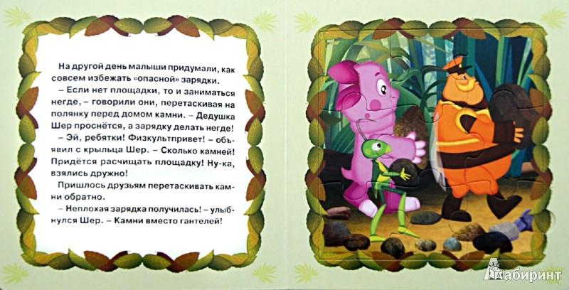 Иллюстрация 1 из 15 для Весёлая зарядка. Лунтик и его друзья. Веселая мозаика | Лабиринт - книги. Источник: Лабиринт