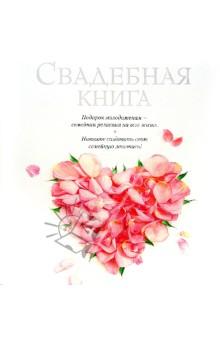 Свадебная книга свадебная книга ens свадебная книга