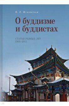 О буддизме и буддистах. Статьи разных лет 1969-2011