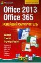 Новейший самоучитель Office 2013/Office 365, Леонтьев Виталий Петрович