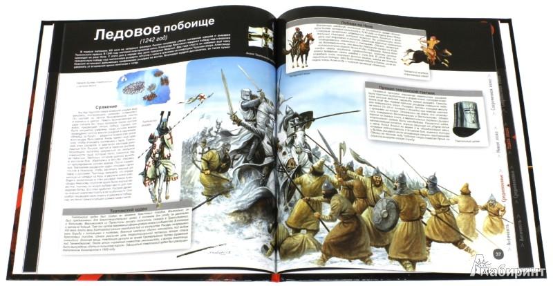 Иллюстрация 1 из 11 для Великие битвы мировой истории от античности до современности | Лабиринт - книги. Источник: Лабиринт
