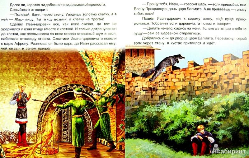 Иллюстрация 1 из 23 для Иван-царевич и серый волк | Лабиринт - книги. Источник: Лабиринт