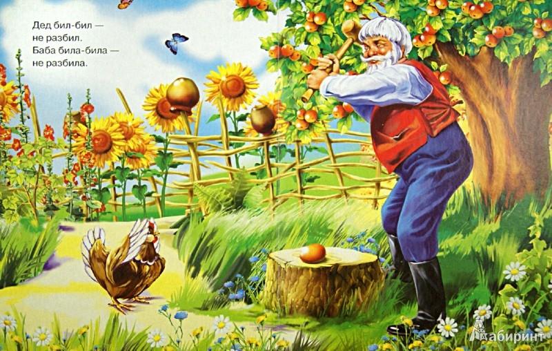 Иллюстрация 1 из 6 для Курочка Ряба | Лабиринт - книги. Источник: Лабиринт