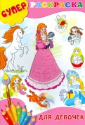 Суперраскраска для девочек
