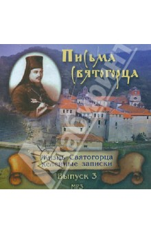 Письма Святогорца. Выпуск 3 (CD)