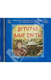 Детства алый цвет (CD) управление и воспитание cd