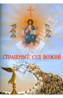 Страшный Суд Божий. Чудное видение Григория, ученика преподобного Василия, о страшном суде