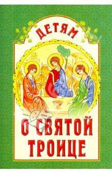 Детям о Святой Троице