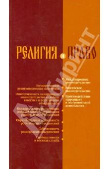 Религия и право. Российское и международное законодательство о свободе и о религ. объединениях