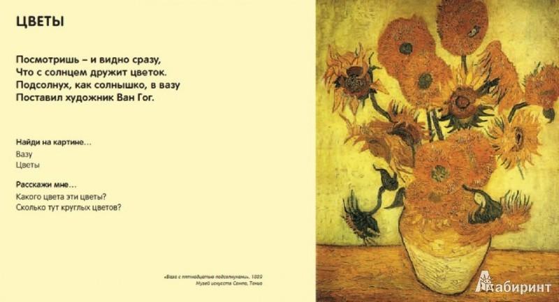 Иллюстрация 1 из 24 для Открываем Ван Гога. Первые шаги в удивительном мире искусства - Катерина Яннику | Лабиринт - книги. Источник: Лабиринт