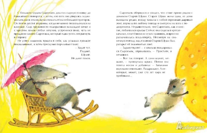 Иллюстрация 1 из 18 для Настоящая сырность - Юлия Иванова   Лабиринт - книги. Источник: Лабиринт