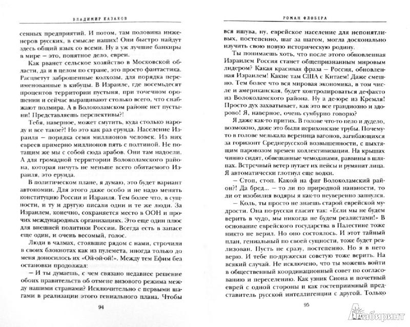 Иллюстрация 1 из 7 для Роман Флобера - Владимир Казаков | Лабиринт - книги. Источник: Лабиринт
