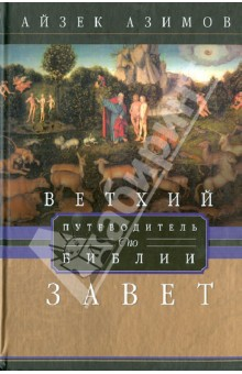 Ветхий завет. Путеводитель по Библии египет путеводитель выпуск 328