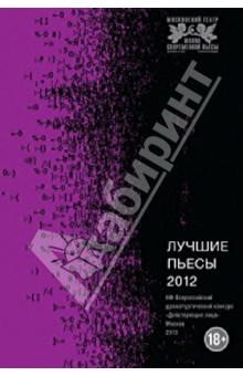 Лучшие пьесы 2012. Сборник
