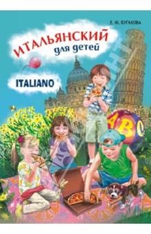 Итальянский язык для детей. Учебное пособие л в доровских древнегреческий язык учебное пособие