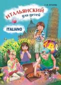 Итальянский язык для детей. Учебное пособие