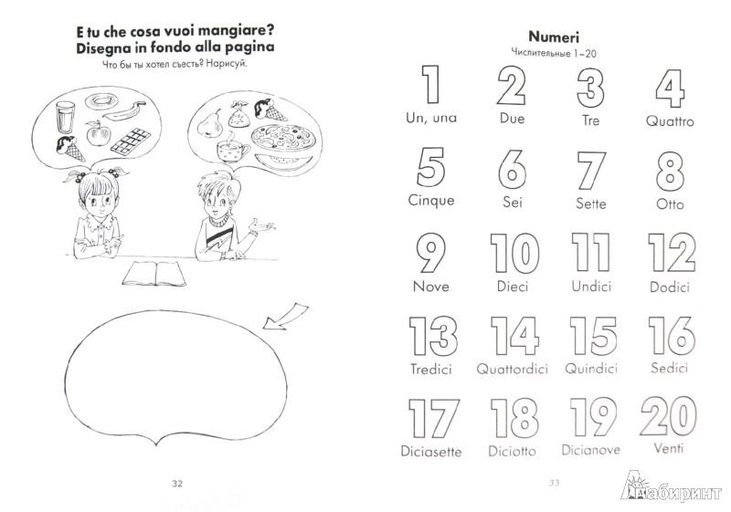 Иллюстрация 1 из 12 для Итальянский язык для детей. Учебное пособие - Елена Бугакова | Лабиринт - книги. Источник: Лабиринт