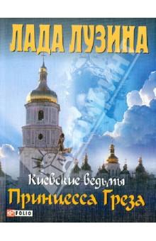 Принцесса Греза. Киевские ведьмы буря ведьмы