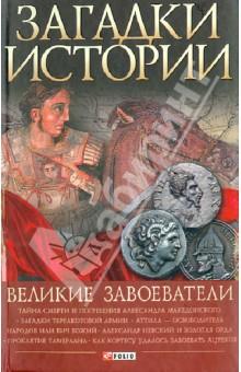 Великие завоеватели великие завоеватели энциклопедия
