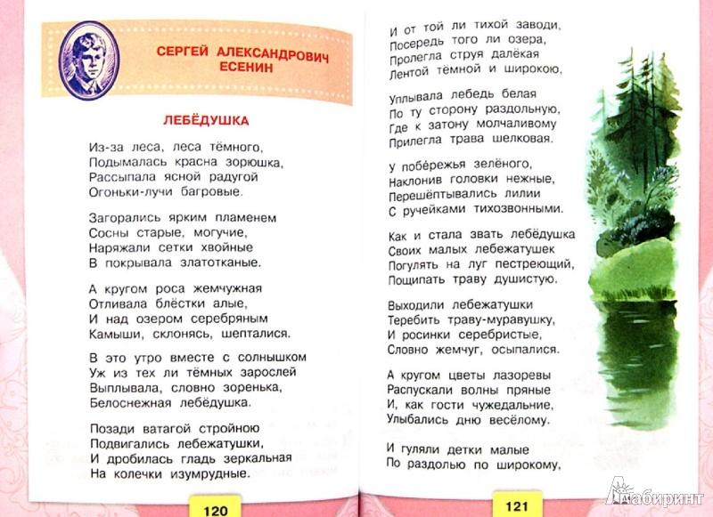 Иллюстрация 1 из 12 для Литературное чтение. 4 класс. Учебник в 2-х частях (комплект). ФГОС (+CD) - Климанова, Горецкий, Виноградская, Голованова, Бойкина | Лабиринт - книги. Источник: Лабиринт