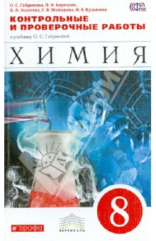 Книга Химия класс Контрольные и проверочные работы к  Контрольные и проверочные работы к учебнику Химия 8 кл