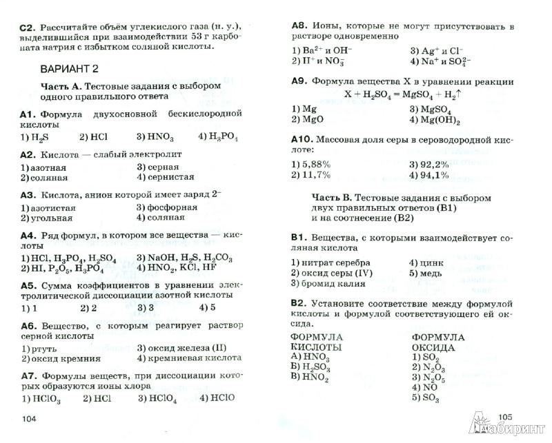 Иллюстрация из для Химия класс Контрольные и проверочные  Иллюстрация 1 из 11 для Химия 8 класс Контрольные и проверочные работы к учебнику