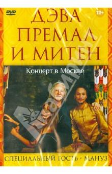 Дэва Премал и Митен. Концерт в Москве. 2010 г. (DVD)