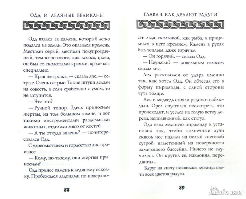 Иллюстрация 1 из 11 для Одд и Ледяные Великаны - Нил Гейман | Лабиринт - книги. Источник: Лабиринт