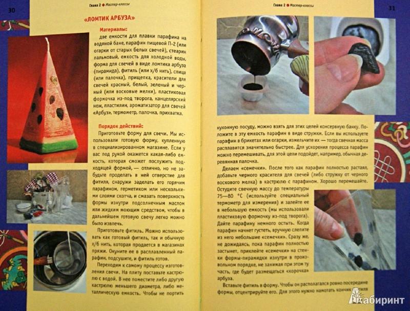 Иллюстрация 1 из 14 для Свечи своими руками - Кочнева, Букин | Лабиринт - книги. Источник: Лабиринт