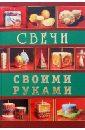 Свечи своими руками, Кочнева Полина,Букин Денис Сергеевич